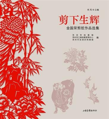曾求教于扬州剪纸艺术大师张永寿